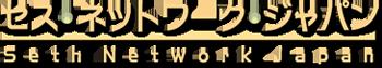 Seth Network Japan